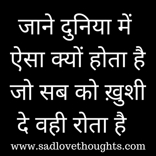 One Line Status On Life Sad Love Thoughts