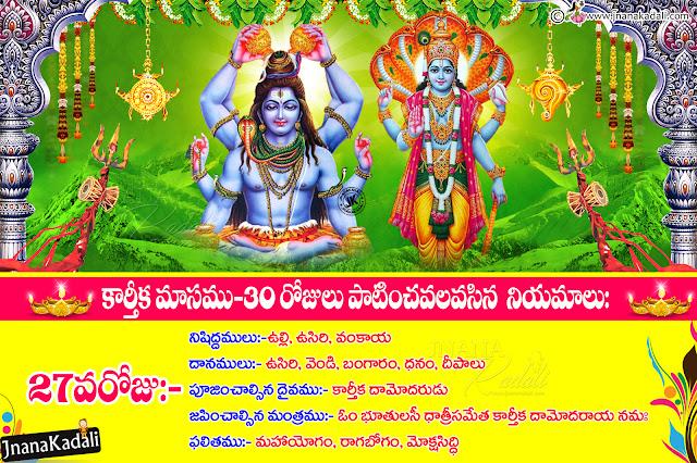telugu kartheekam information, 27th day kartheekam information in telugu, lord siva kesava hd wallpapers free download