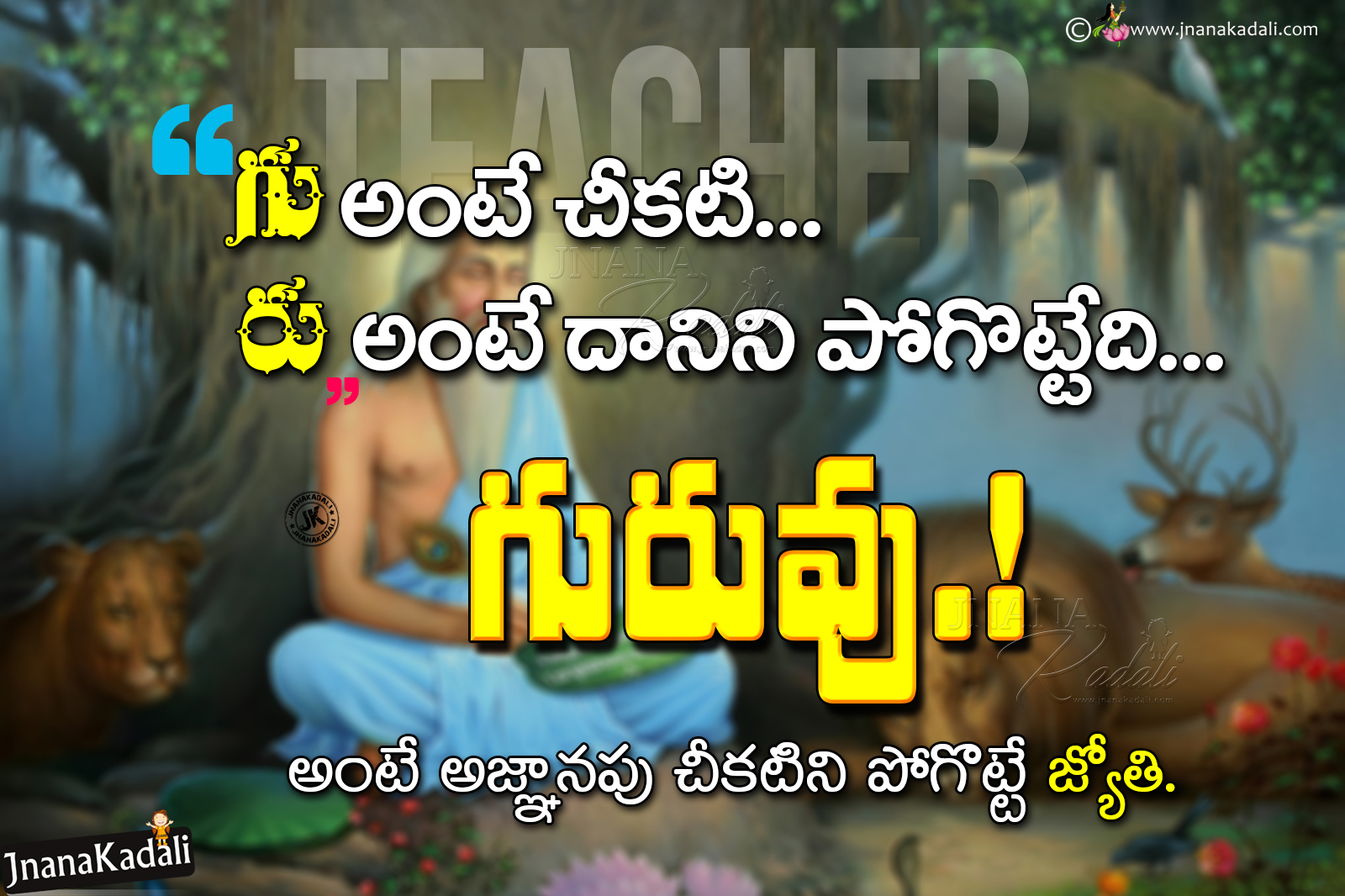 Most Satisfying Meaning Of A Teacher The Meaning Of Guru In Telugu