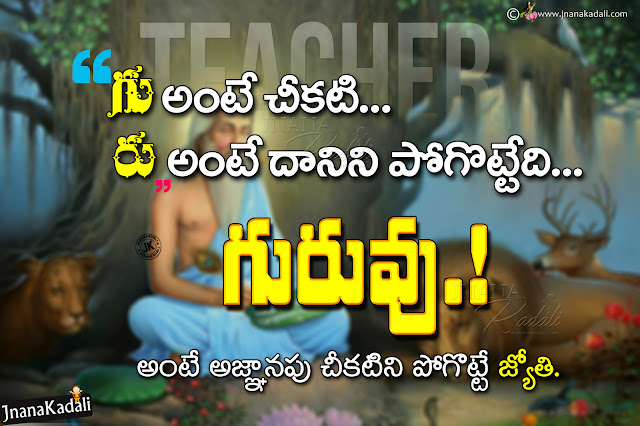 best meaning of a teacher in telugu, telugu quotes about teachers, quotes messages about teachers in telugu