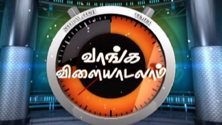 Vellalam Vaanga | Ayudha Pooja Special | Kalaignar Tv