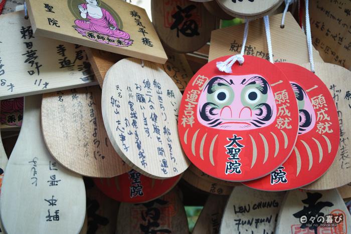 Ema daruma, temple Daisho-in, Miyajima, Hiroshima-ken
