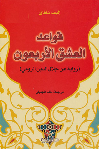 رواية قواعد العشق الاربعون pdf - إليف شافاق
