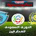 موعدنا  مباراة النصر والباطن 16/05/2019 الدوري السعودي للمحترفين