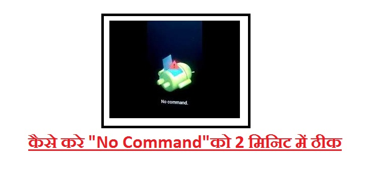 Solved No Command Error In Recovery Mode On Android – Dibujos Para