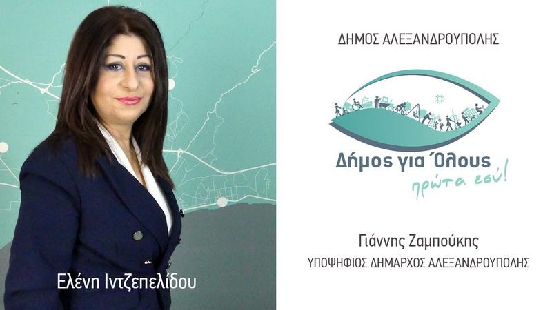 Υποψήφια με τον Γιάννη Ζαμπούκη η Ελένη Ιντζεπελίδου