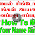 HOW TO SET NAME AS RINGTONE | ANDROID SUPERSTARS