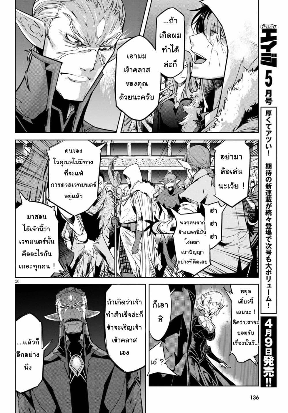 อ่านการ์ตูน Game obu Familia - Family Senki ตอนที่ 21 หน้าที่ 22