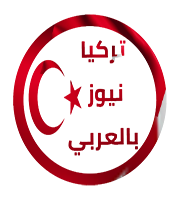 تركيا نيوز بالعربي