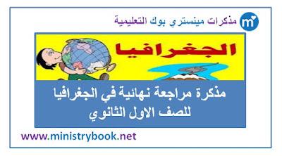 مذكرة المراجعة النهائية في الجغرافيا للصف الاول الثانوي 2019-2020-2021
