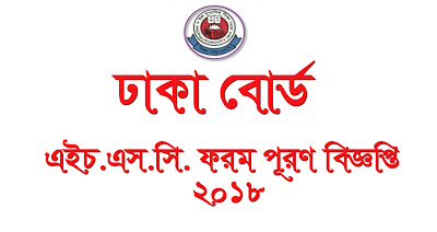 Dhaka Board HSC & DIBS EXAM 2019 Form Fill-Up Notice 2018