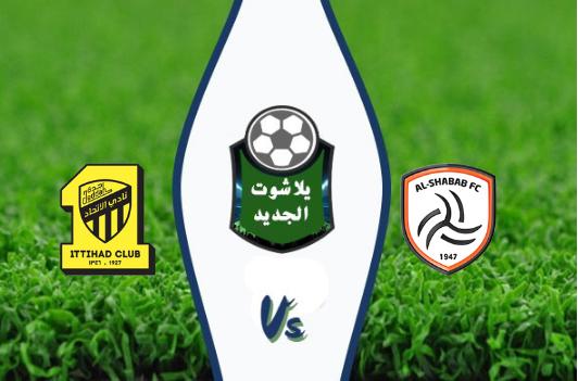 نتيجة مباراة الشباب والإتحاد بتاريخ 27-09-2019 الدوري السعودي