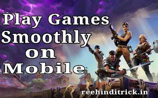havy game mobile, play smoothly, havy game आसानी से कैसे चलाएं