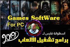 اسطوانة فارس لبرامج تشغيل الألعاب 2019