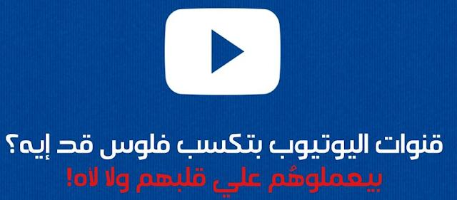 قنوات اليوتيوب بتكسب ولا لأ ؟