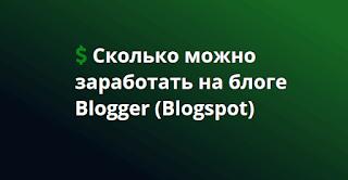 сколько можно заработать в блоге на blogger.png