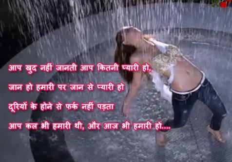 Aap Khud Nahi Jaan Te रोमांटिक शायरी - Romantic Shayari