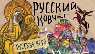 Во что верят русские люди?