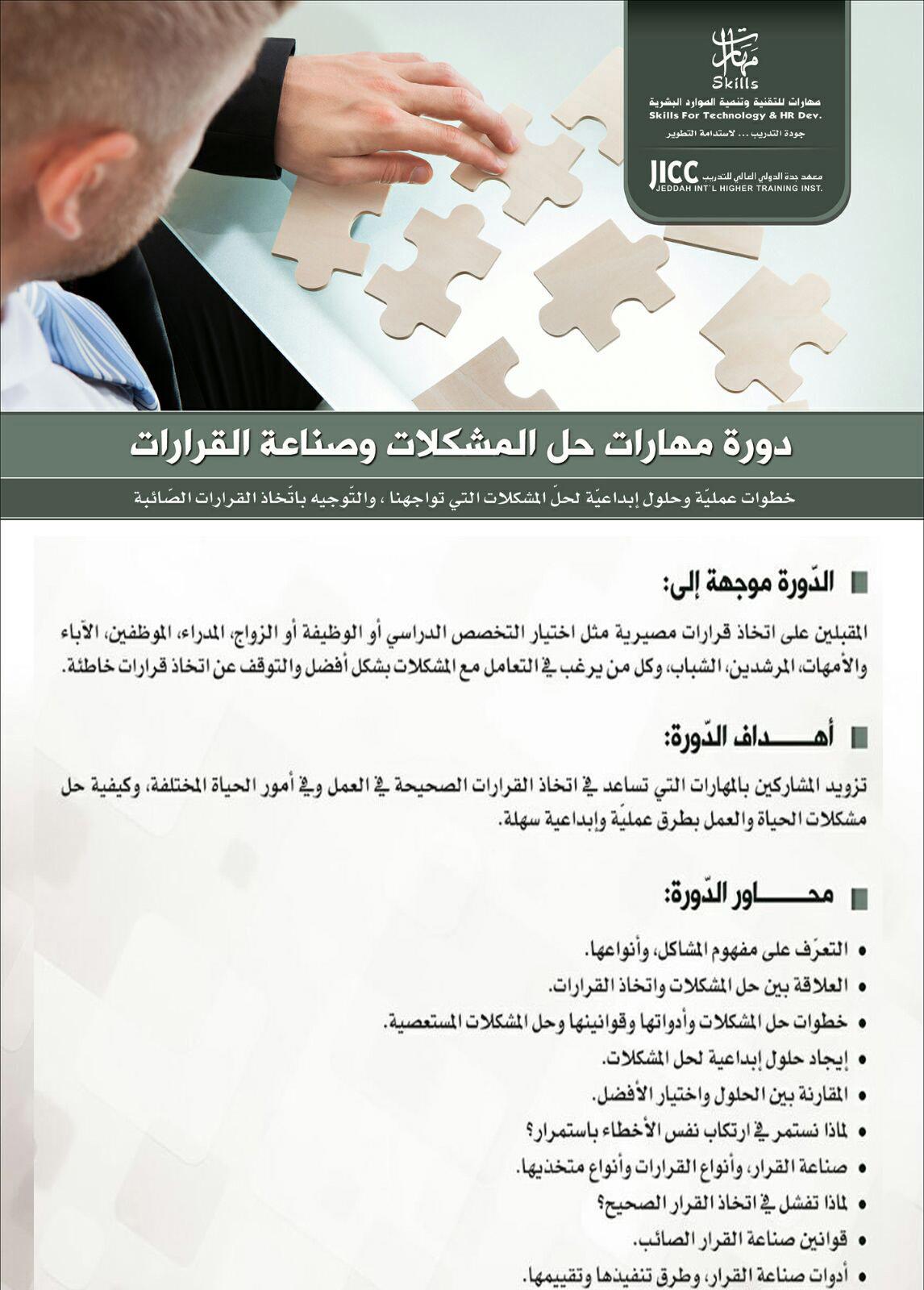 دورة مهارات حل المشكلات و صناعة القرارات