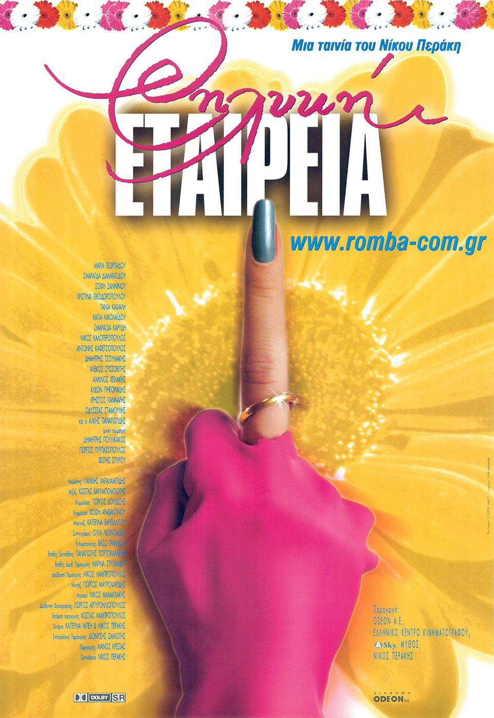 Θηλυκή Εταιρεία (1999) ταινιες online seires oipeirates greek subs