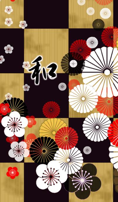 和-梅と菊-
