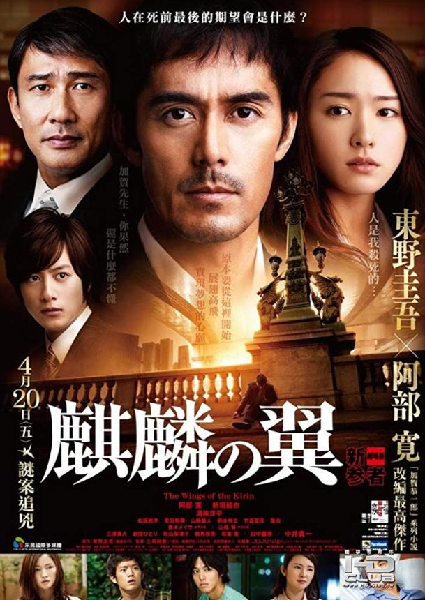 Sinopsis The Wings of the Kirin (2011) - Film Jepan