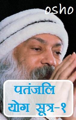 books of osho in hindi pdf, osho books in hindi, osho in hindi, patanjali yoga sutras pdf, selfhelf, yoga book in hindi pdf
