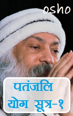 Download patanjali yog sutra by osho in hindi book pdf