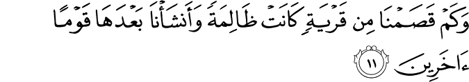 Surat Al Anbiya Ayat 11