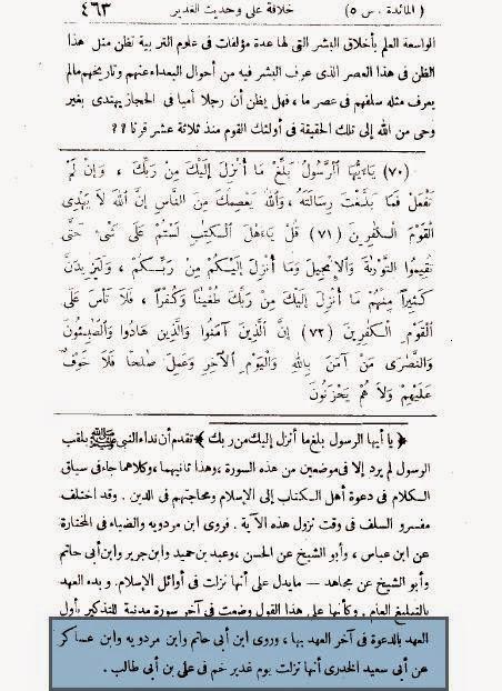 تفسیر المنار ، عبدہ ، ج 6 ، ص 463