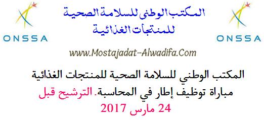 المكتب الوطني للسلامة الصحية للمنتجات الغذائية مباراة توظيف ٌاطار في المحاسبة. الترشيح قبل 24 مارس 2017