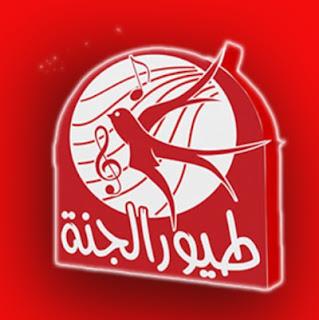 تردد قناة طيور الجنة 2018 Toyor Al Janah نايل سات