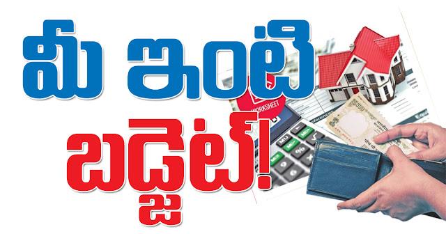 మీ ఇంటి బడ్జెట్ HomeBudget Budget for home Budget BhakthiPustakalu Bhakthi Pustakalu BhaktiPustakalu Bhakti Pustakalu