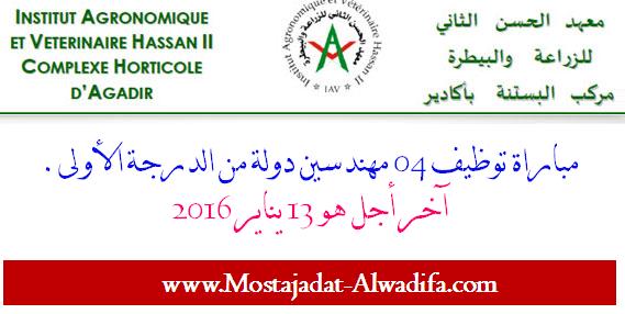 معهد الحسن الثاني للزراعة والبيطرة مباراة توظيف 04 مهندسين دولة من الدرجة الأولى. آخر أجل هو 13 يناير 2016