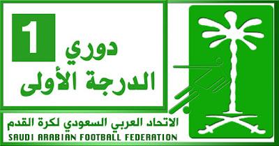 ترتيب دوري الدرجة الأولى السعودي 2016/2017