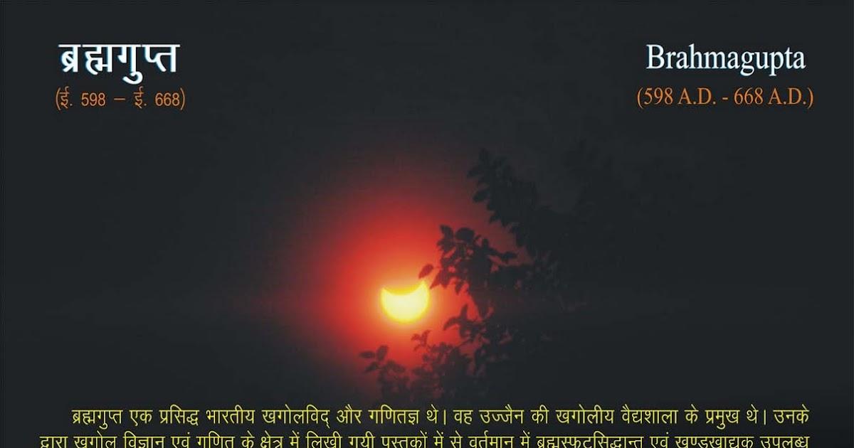 gupta astronomy early indian - photo #16