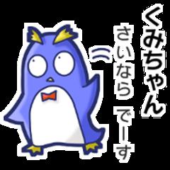 Penguin's name sticker for Kumi-chan