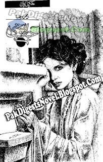 Jadoo Basti (Complete Novel) By Aimal Raza / Download & Read Online