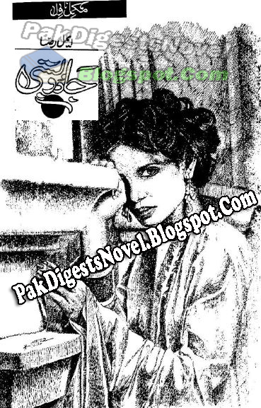 Jadoo Basti Novel Complete By Aimal Raza Pdf Free Download
