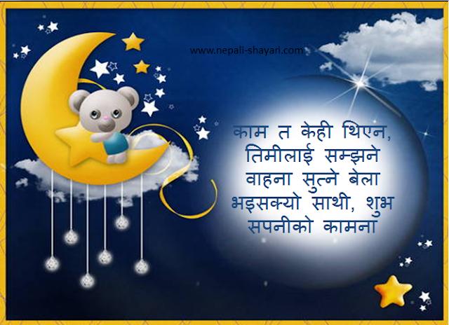 Good Night Message in Nepali