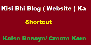 Blog-Website-Ka-Shortcut-Kaise-Banaye