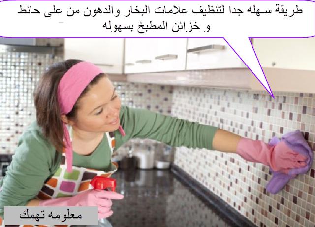 طريقة سـهله جدا لتنظيف علامات البخار والدهون من على حائط و خزائن المطبخ بسهوله