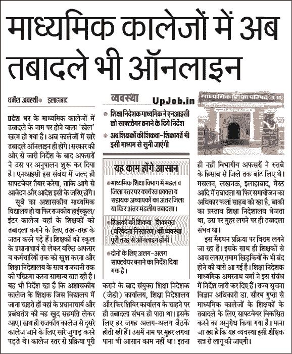 Transfer in Government Madhyamik School of uttar pradesh 2017