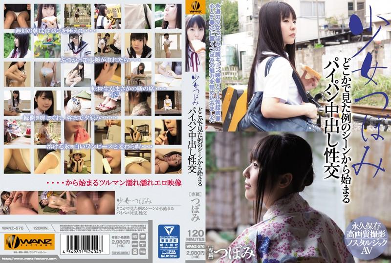 WANZ-576 Tsubomi FUCK Somewhere - 1080HD
