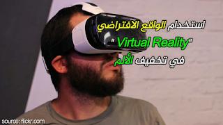 الواقع الافتراضي و تخفيف الألم