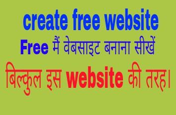 How to create free website or blog in hindi ? Mobile से website कैसे बनाएं ?