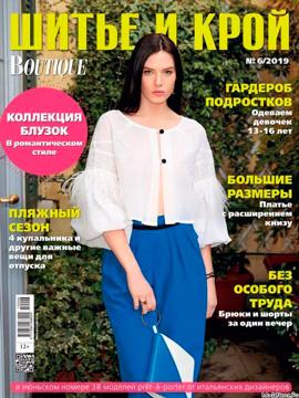 Журнал Шитье и Крой 2019