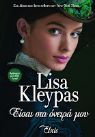 https://www.culture21century.gr/2018/09/eisai-sta-oneira-moy-ths-lisa-kleypas-book-review.html