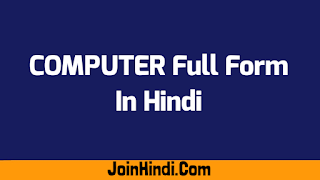 Computer Ka Full Form Kya Hai— Computer Meaning In Hindi