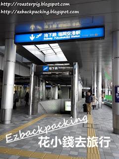 福岡地鐵機場站